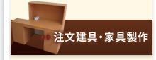注文建具・家具製作 木製 建具 注文 家具 オーダーメイド 埼玉県 入間