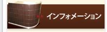 インフォメーション 木製 建具 注文 家具 オーダーメイド 埼玉県 入間