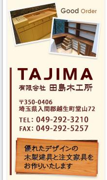 田島木工所へご相談ください 木製 建具 注文 家具 オーダーメイド 埼玉県 入間